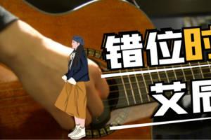 吉他彈唱「錯位時空」艾辰,免費吉他譜,簡單版。郝浩涵式掃弦