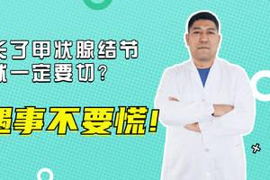甲狀腺結節很常見,有就要切?來聽甲狀腺專家代文新講解,長知識