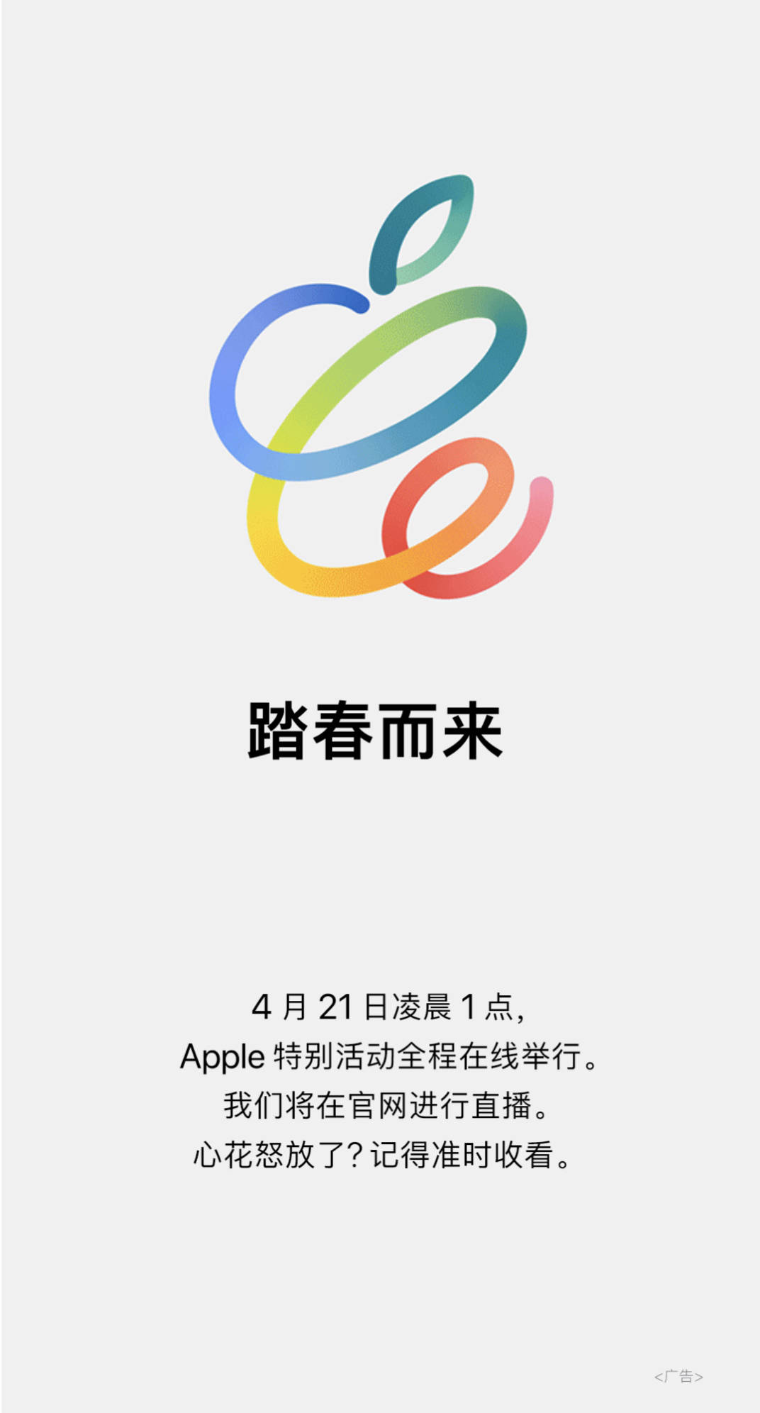 苹果官宣春季发布会时间:4月21日凌晨在线直播