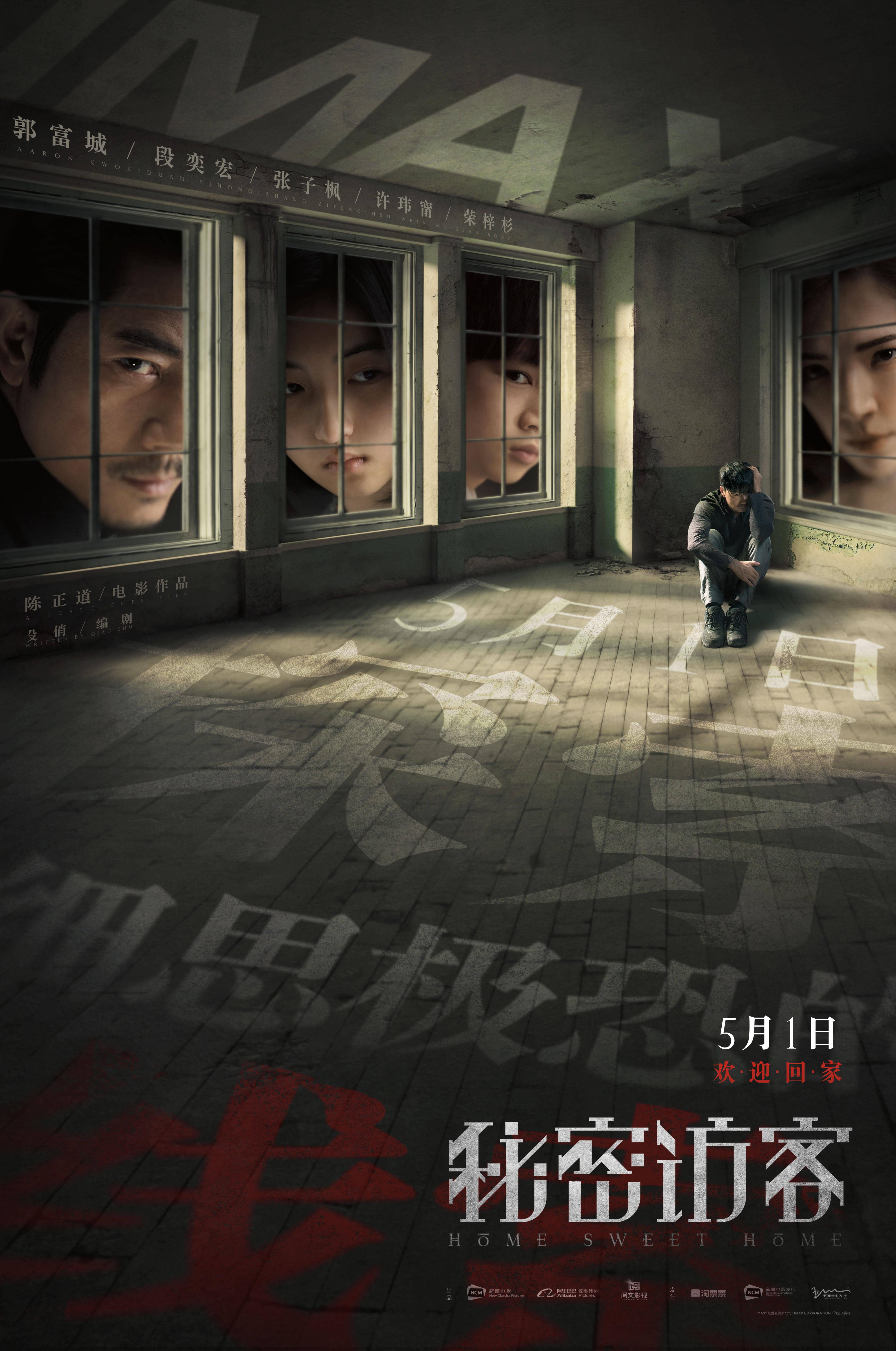 """IMAX发布悬疑片《秘密访客》专属海报,全员""""狠""""角色斗演技"""