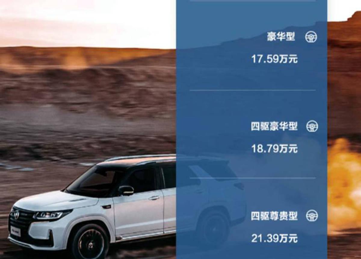 新款长安CS95上市 3款车型/17.59万元起