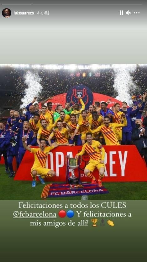 心系旧主!苏亚雷斯社媒发帖 祝贺巴萨国王杯夺冠