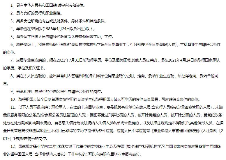 2021年临沂蒙阴县部分医疗卫生事业单位公开招聘医疗后勤岗位工作人员6人