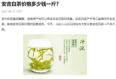 搜狐号违规帐号处罚公告(2021年4月第3期)