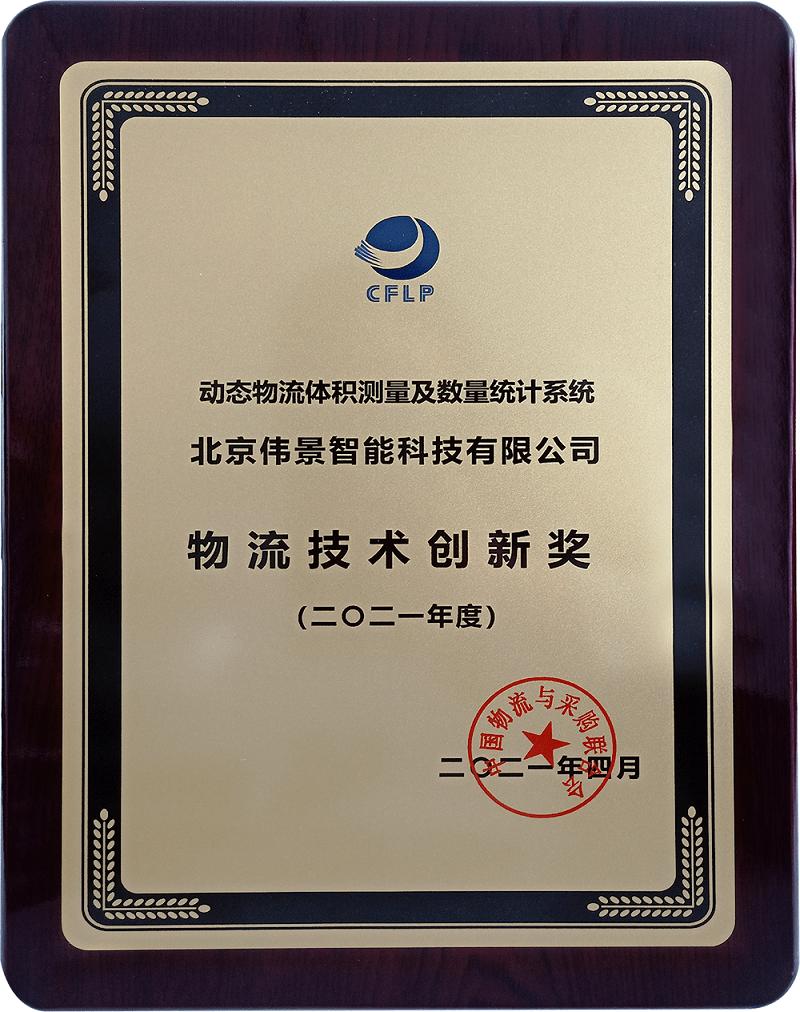 伟景智能荣获《2021物流技术创新奖》和《2021物流技术装备推荐品牌》