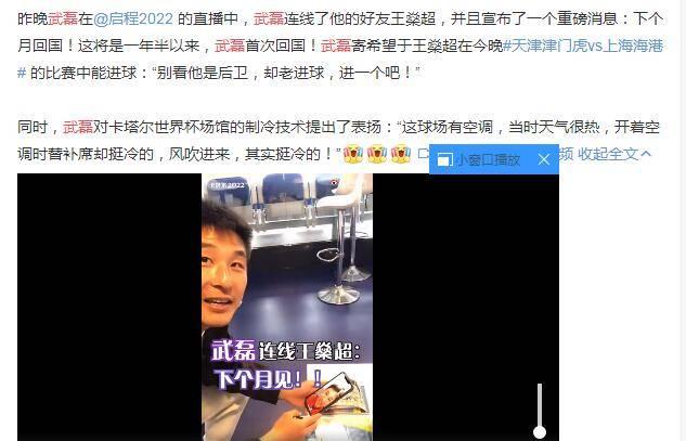 武磊宣布重磅消息:下个月回国 时隔一年半首次回归