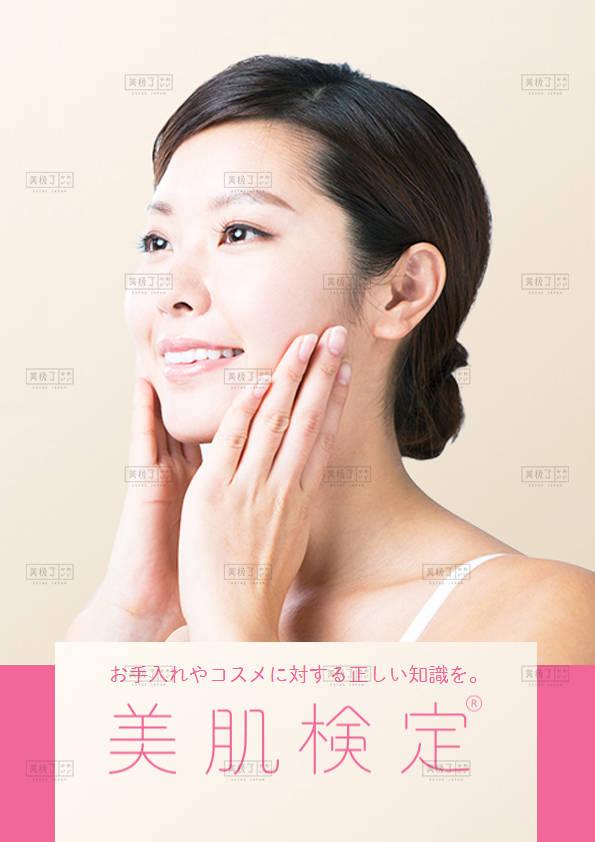 AJESTHE 美肌鉴定 ,踏入日式皮肤管理的初级门槛