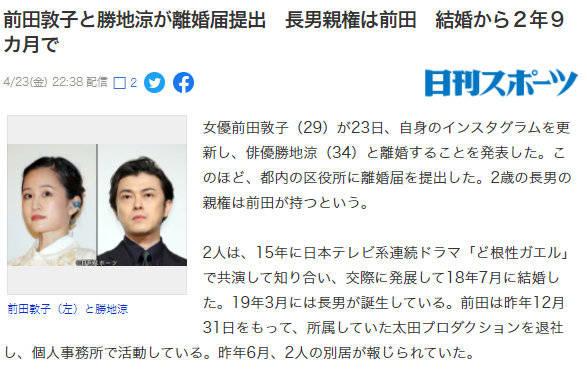 前田敦子宣布与胜地凉离婚 两人2018年7月结婚