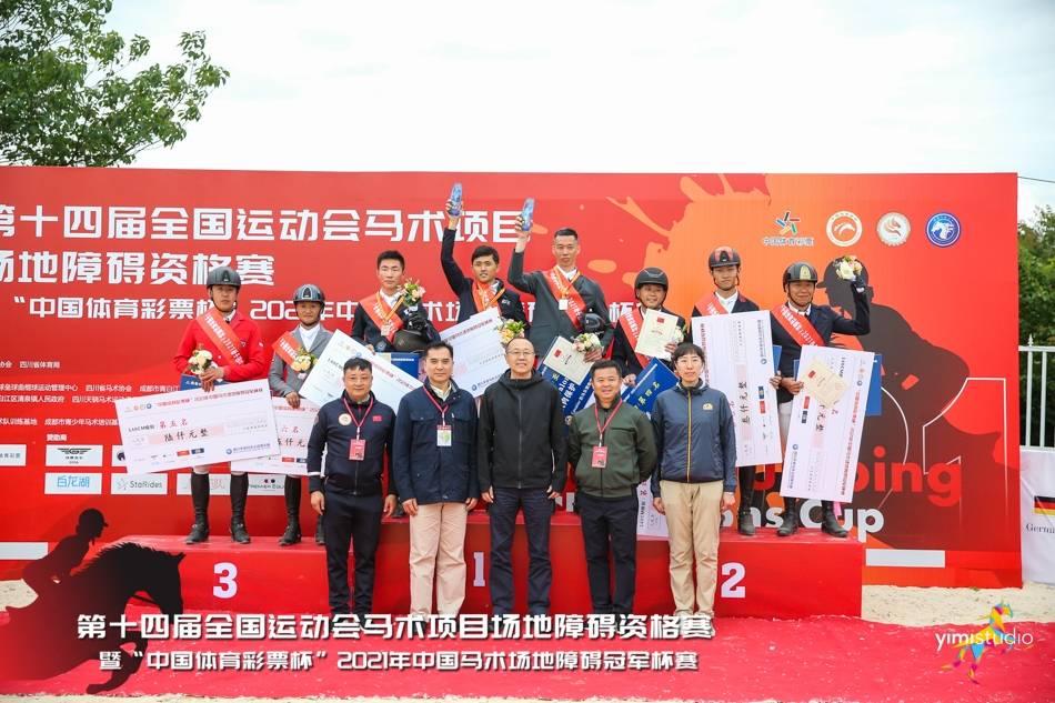 中国马术冠军杯赛 两轮零罚分!郭庆强登1.4米级别冠军台