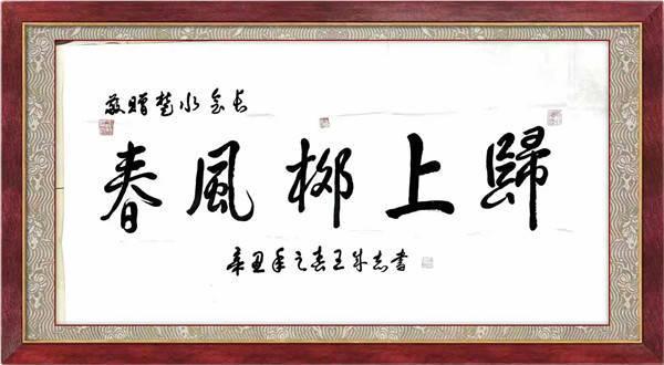 春风柳上归 ——浅谈王成志将军的书法艺术