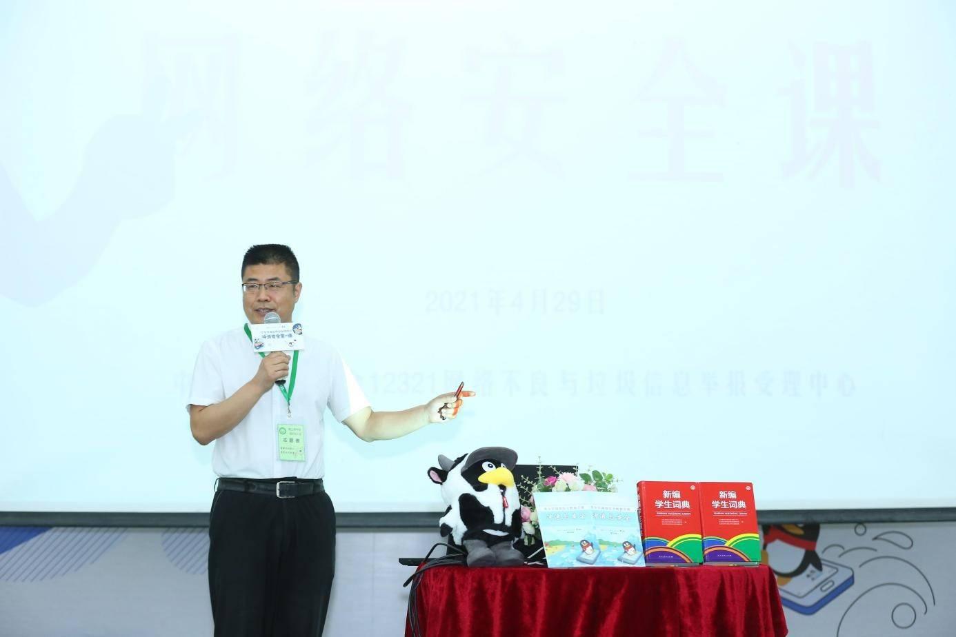 """开讲啦!人民教育出版社联合腾讯QQ正式推出""""冲浪安全第一课"""""""