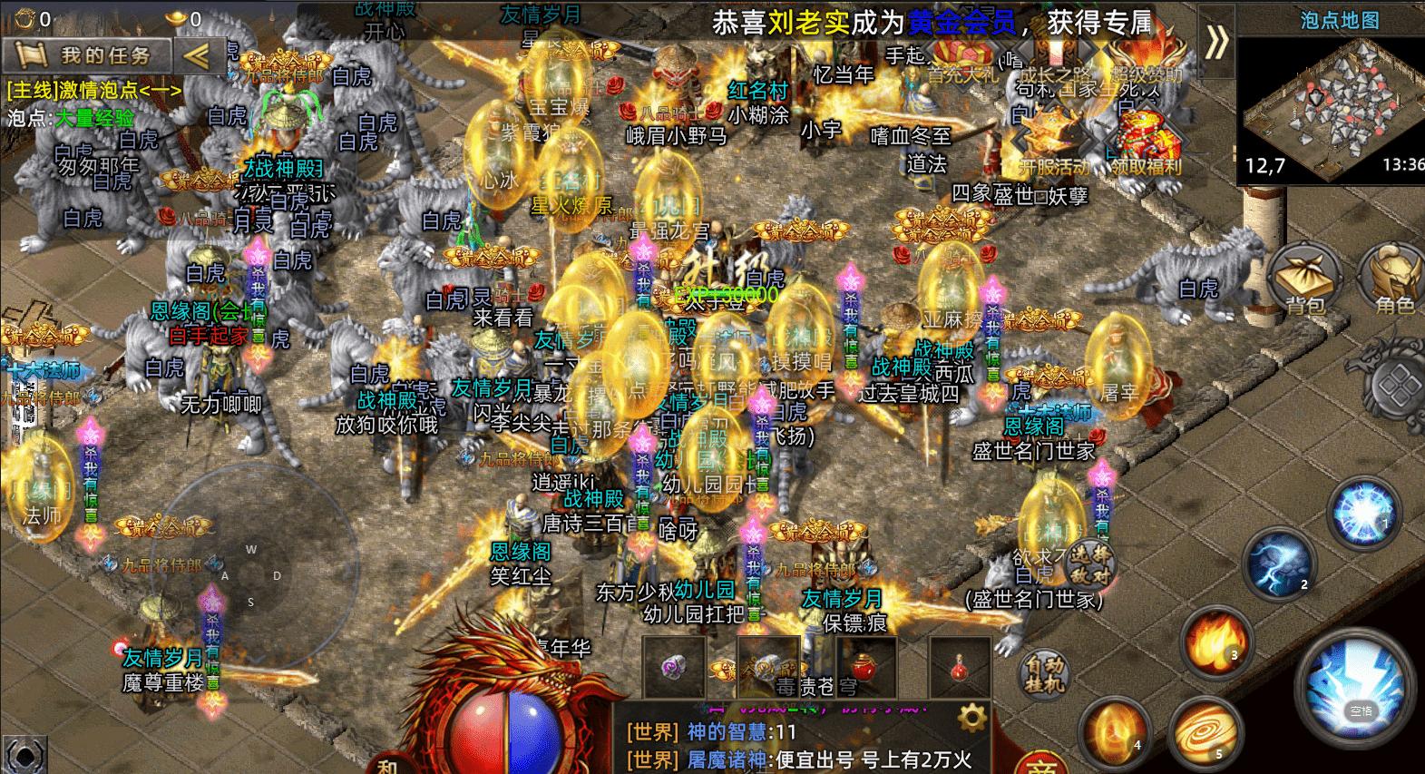 火龙王者传奇攻略(七):王者竞技【吃鸡】模式,千人在线厮杀