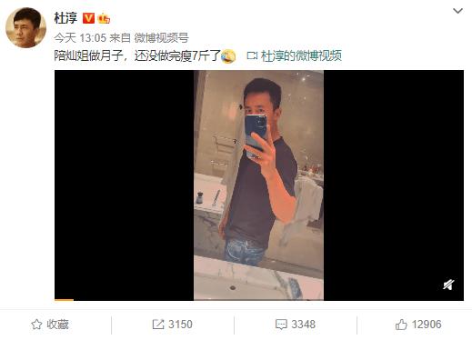 杜淳发文透露自己陪老婆坐月子瘦了7斤