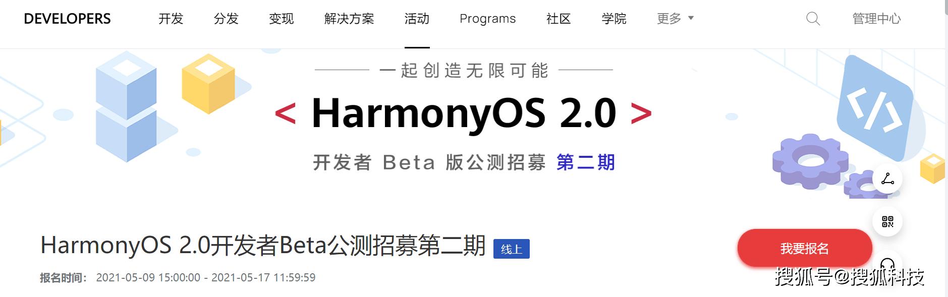 华为鸿蒙OS 2.0开发者Beta公测第二期开启