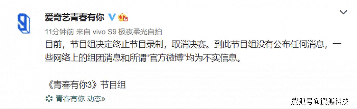 """爱奇艺《青春有你3》终止节目录制,取消决赛,此前陷入""""倒奶事件""""风波"""