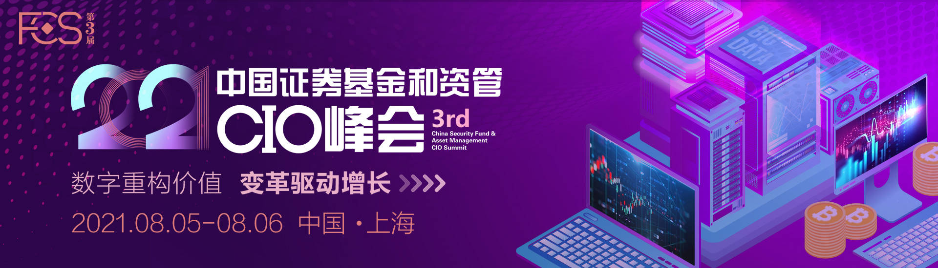 FCS2021整装待发!第三届中国证券基金和资管CIO峰会强势来袭!就等你来!