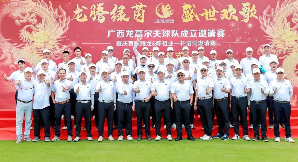 广西龙高尔夫球队在南宁市正式成立
