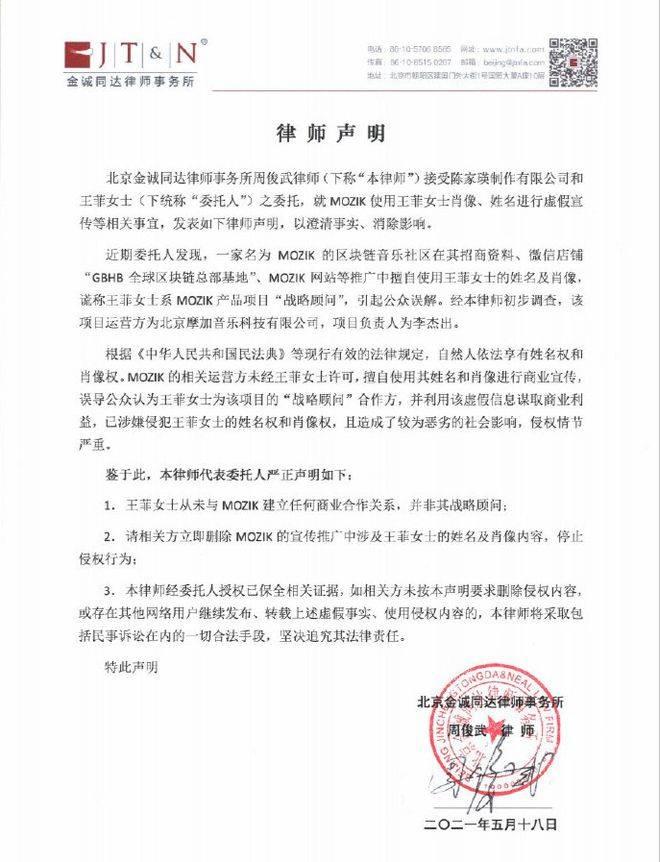 王菲姓名肖像被擅自使用 发声明:侵权决不姑息