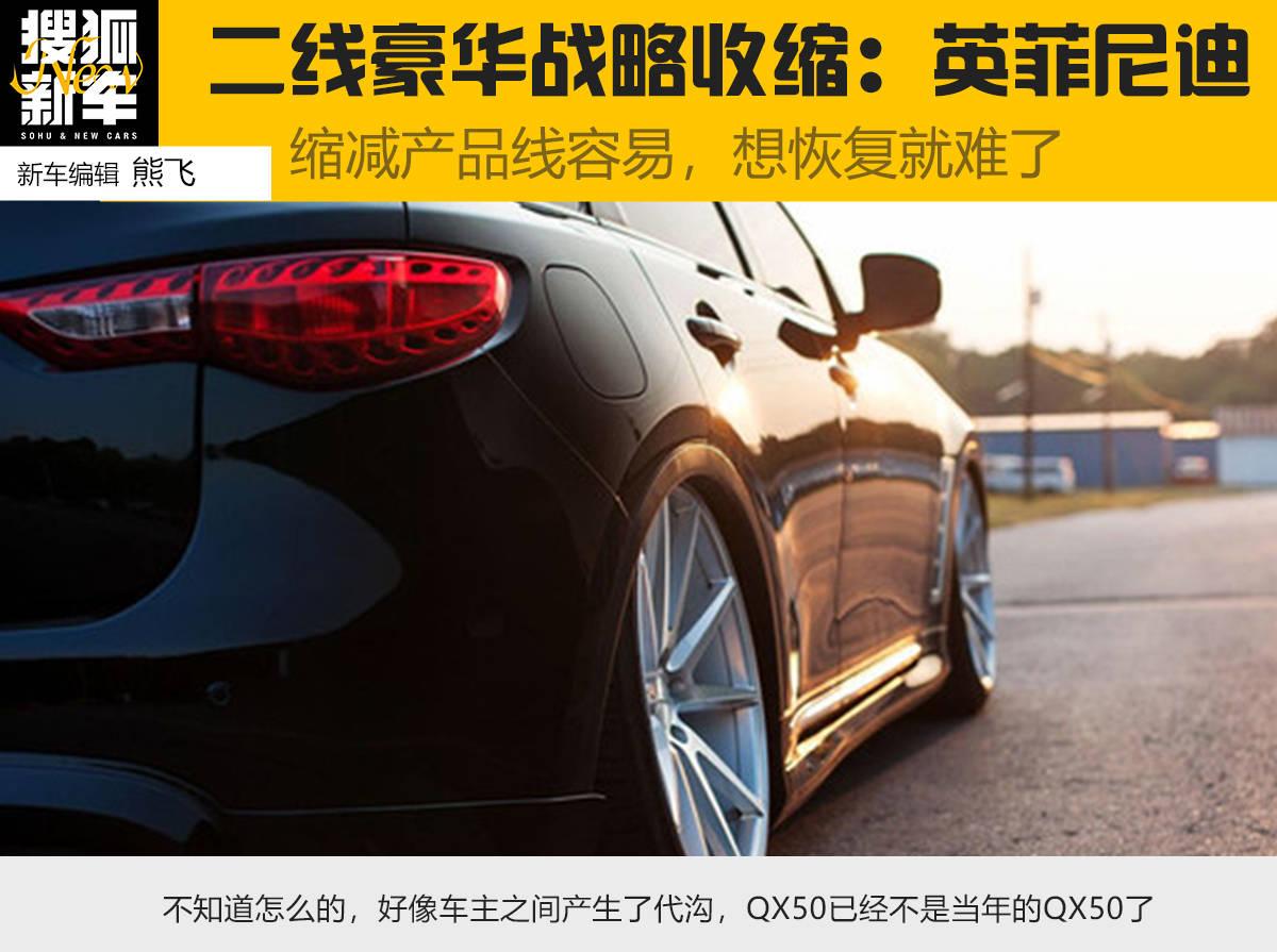 二线豪华战略收缩:英菲尼迪——汽油车不再发力 加速新能源脚步