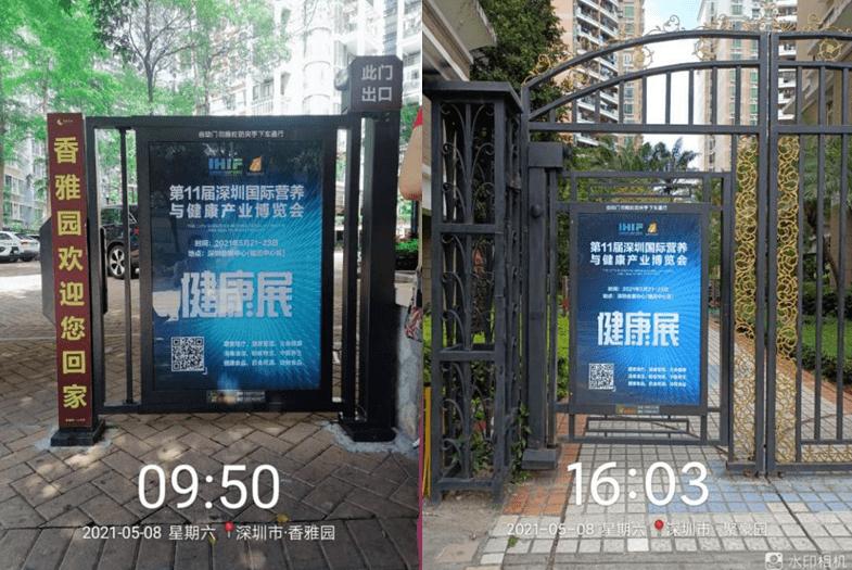 2021第十一届深圳国际营养与健康产业博览会(图6)