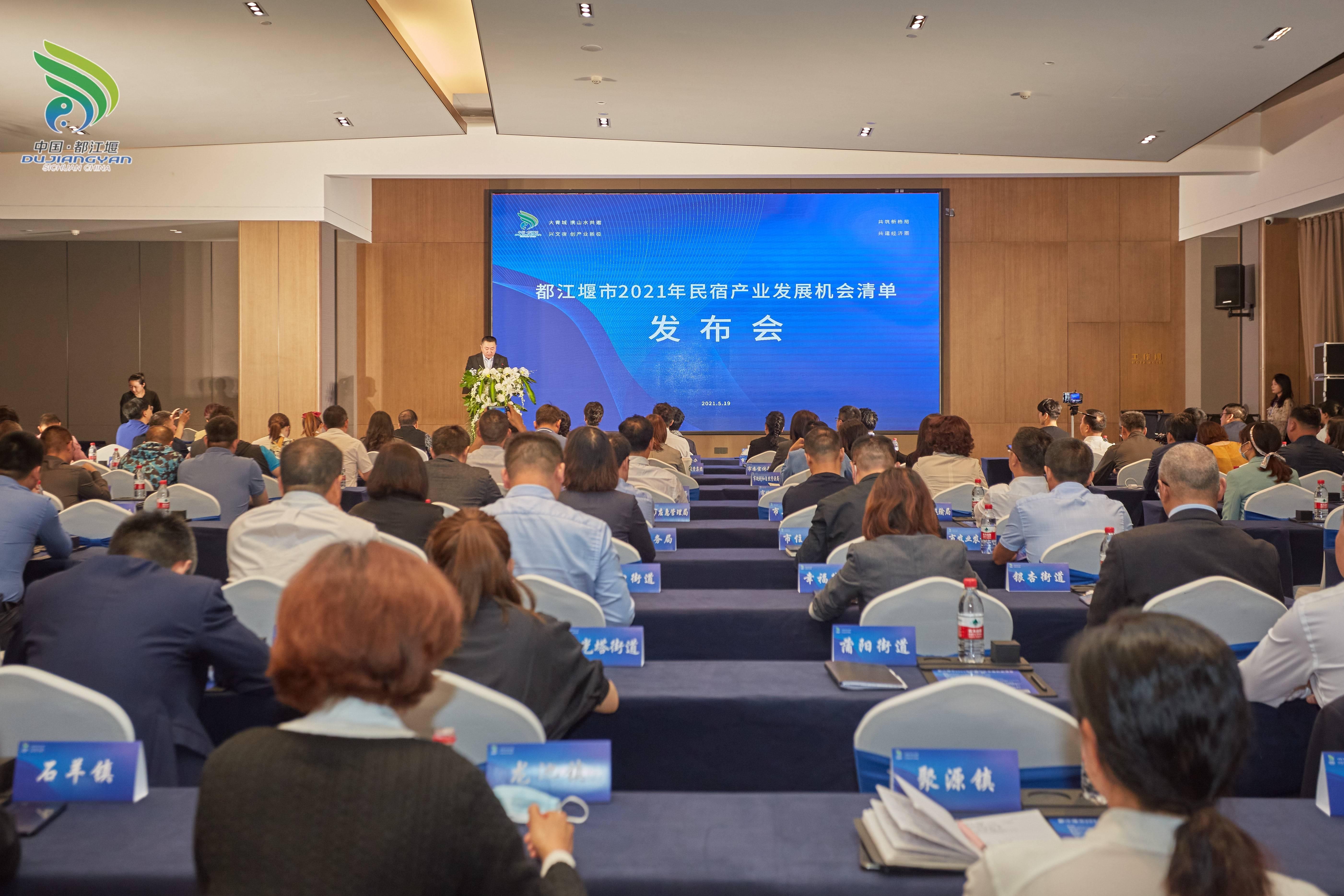 2021年都江堰市民宿产业发展机会清单 发布会成功举办