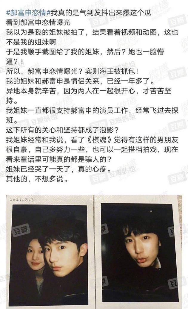 张云琪被爆料是郝富申女友之一 发文称今天太糟了