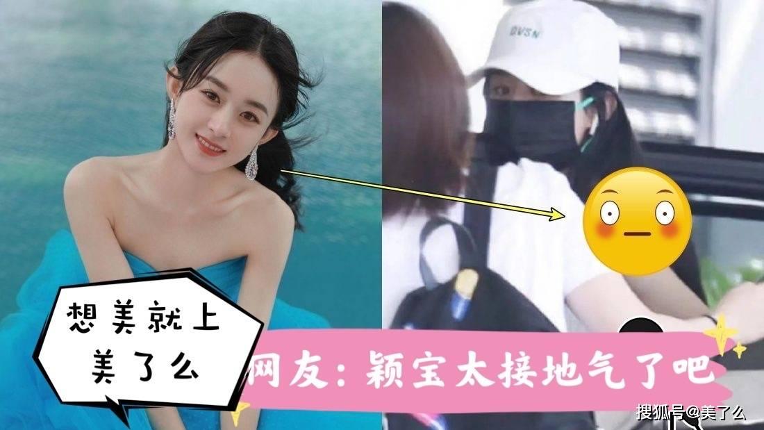 """赵丽颖难得穿连衣裙!意外曝光""""养生""""痕迹"""