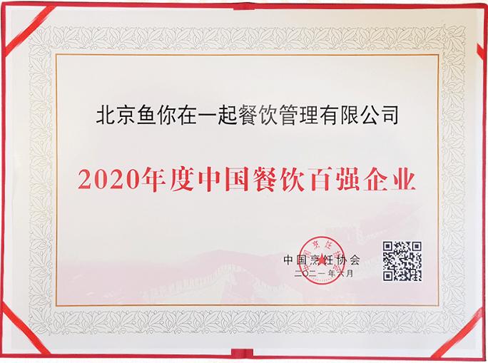 鱼你在一起再次登榜2020年度中国餐饮百强企业榜单