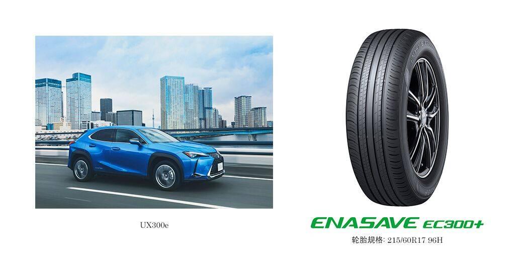 """邓禄普""""ENASAVE EC300+""""为雷克萨斯UX300e提供原装轮胎-第1张图片-汽车笔记网"""