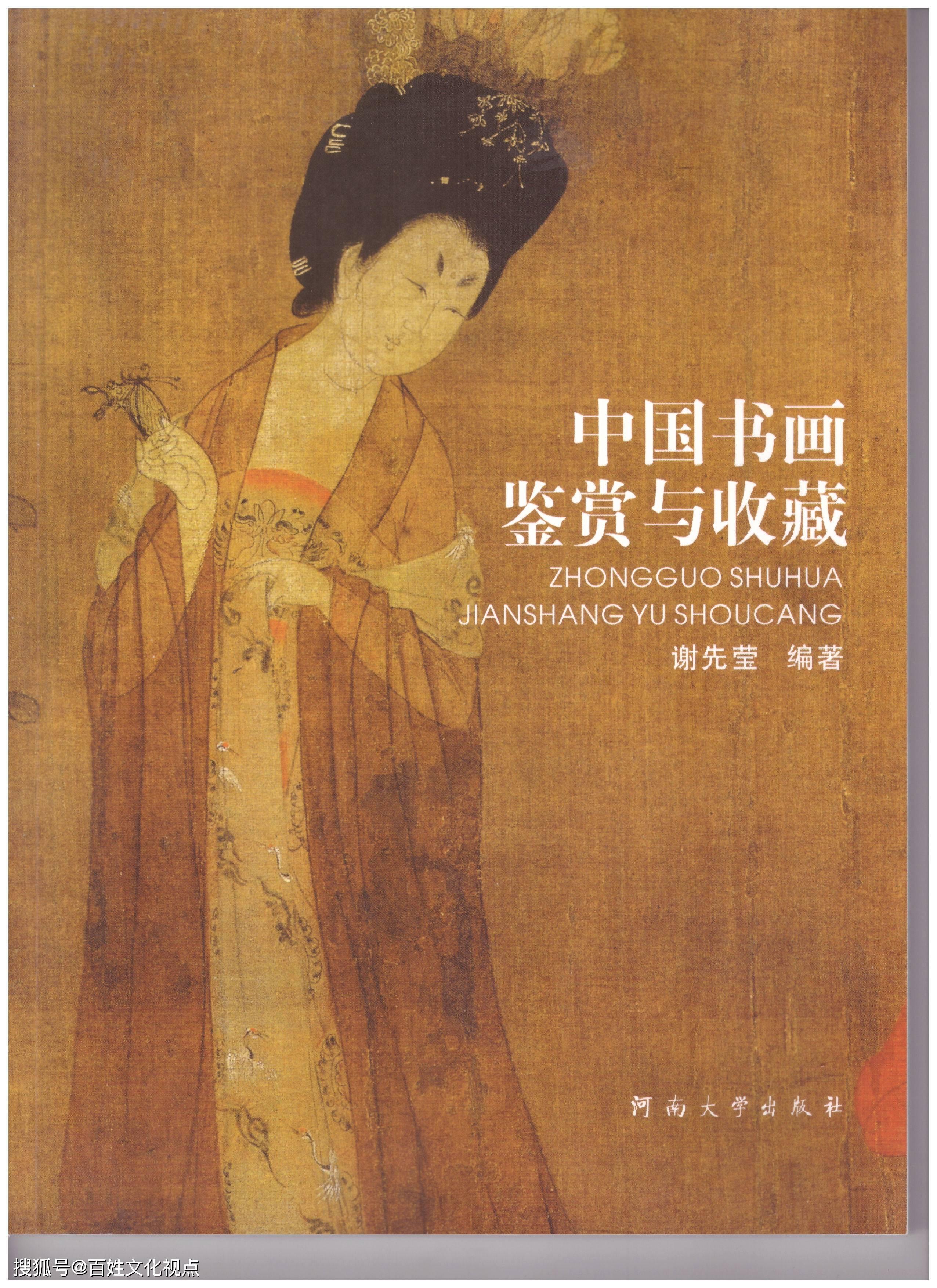 第一章第一节中国书画鉴赏基础--《中国书画鉴赏与收藏》--谢先莹著