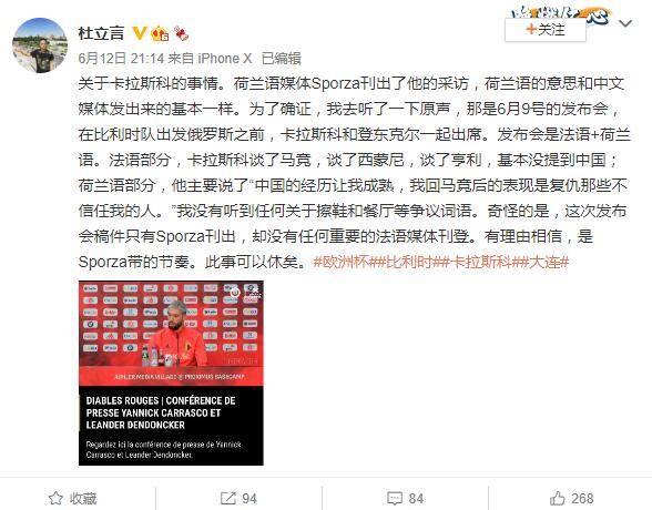 前大连队翻译:卡拉斯科未诋毁中国 荷兰媒体带节奏