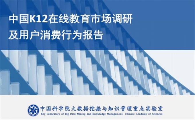 中国K12在线教育市场调研及用户消费行为报告