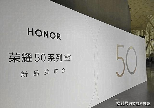 荣耀50发布会前瞻:价格、配置基本确认了