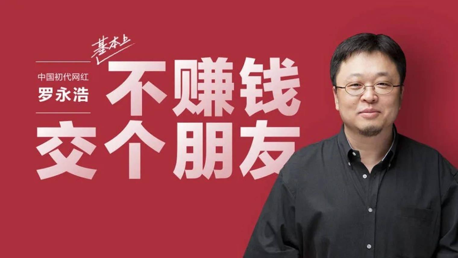 独家专访罗永浩:直播带货本非我愿,年底债务还完后也许还会去做智能硬件