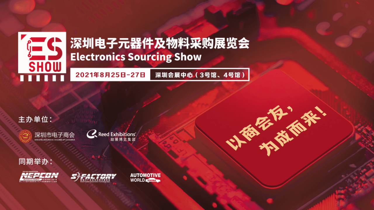 深圳电子元器件展解析:UWB市场发展趋势及IC元器件新品