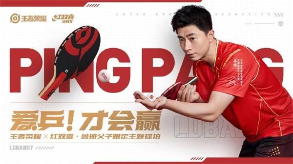 """王者荣耀鲁班父子乒乓球皮肤上线(用热爱与""""乒""""搏助推全民体育)"""