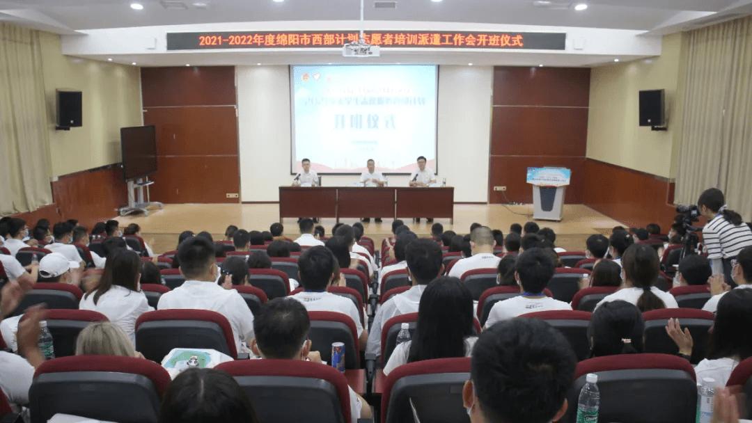 绵阳市大学生西部计划志愿者培训班在绵阳职业技术学院正式开班