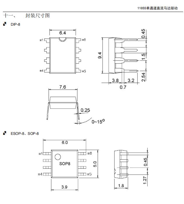 1.6A玩具马达驱动IC--118SS替代MX08LH/TC118SS/MX118C/MX512