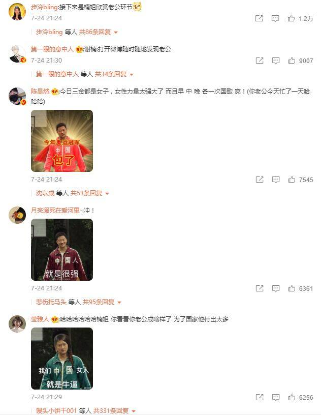 谢楠微博被吴京表情包刷屏 网友:随时随地发现老公