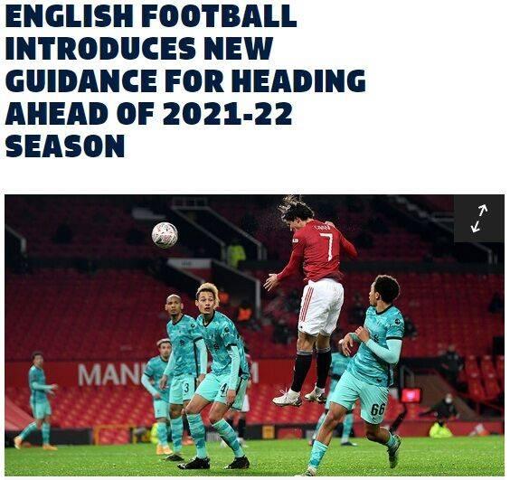 保护球员健康!英足总建议每周头球训练不超过