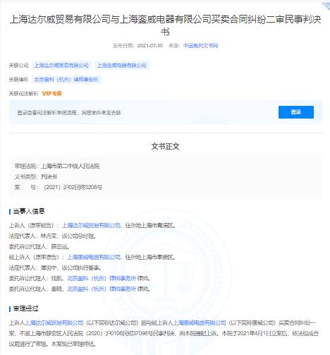 上海达尔威贸易有限公司被供货商起诉拖欠货款36万