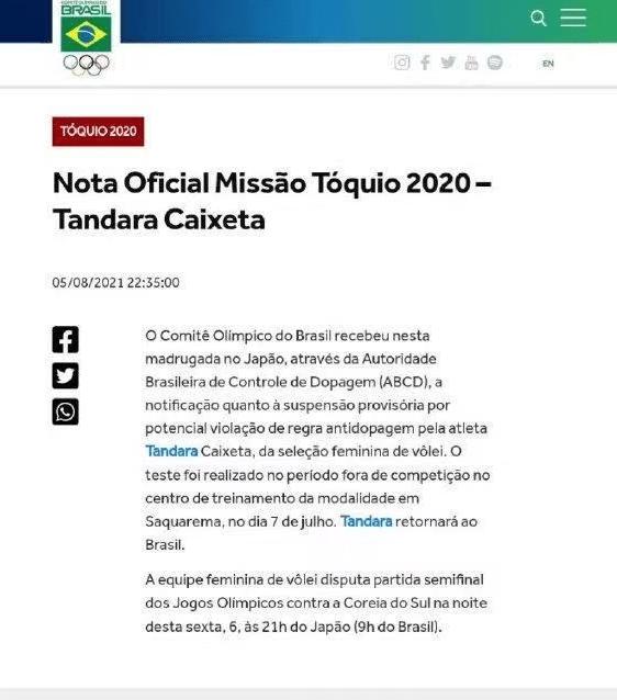 巴西女排主力兴奋剂呈阳性 已退出奥运会返回国内_优博娱乐注册