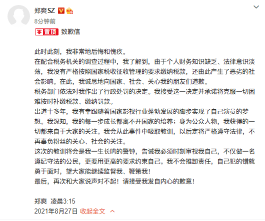 郑爽为逃税行为道歉:将克服一切困难 按时缴纳税款和罚款