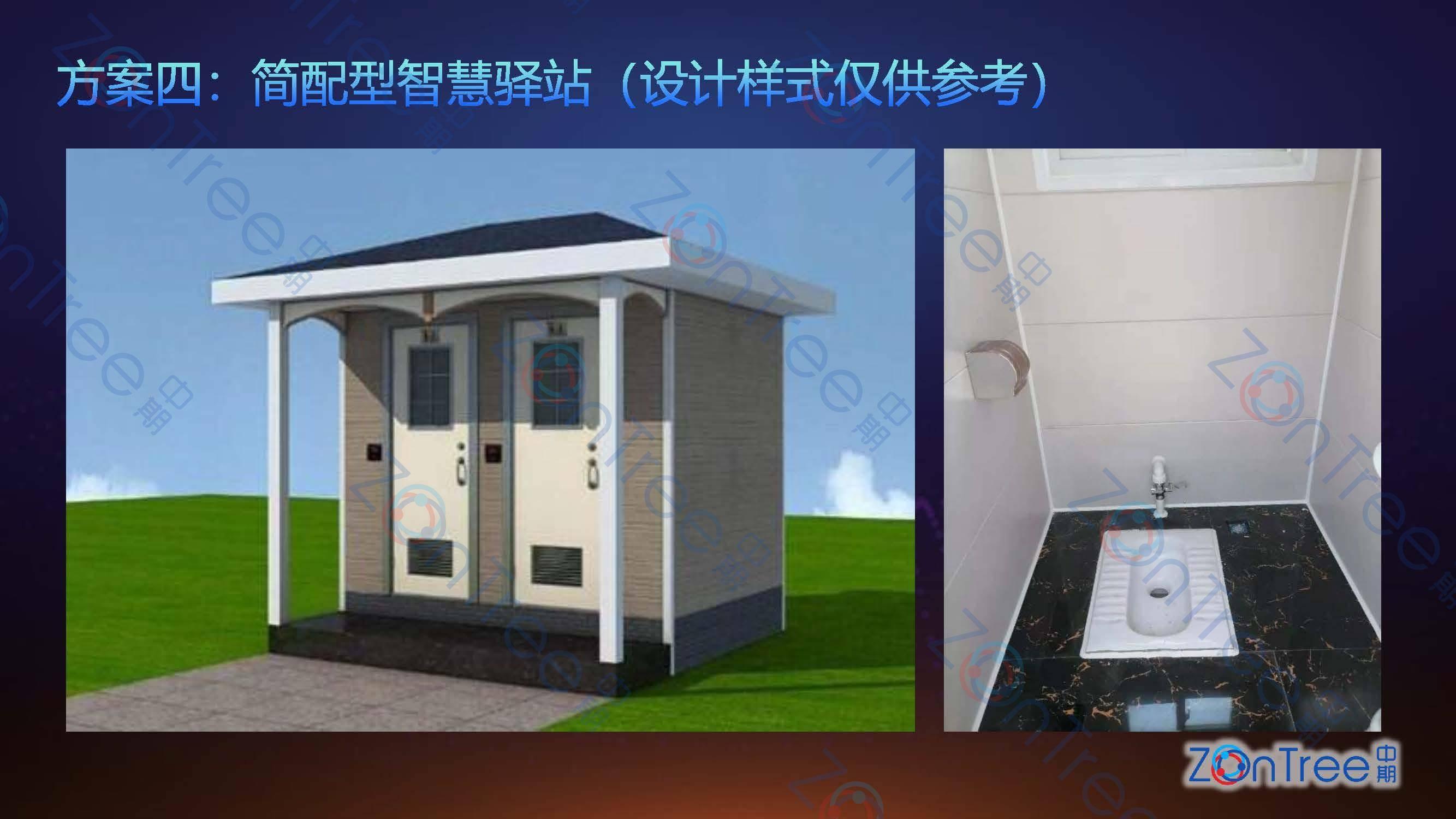 「中期®科技」智慧公厕|智慧厕所|智能厕所|智能公厕