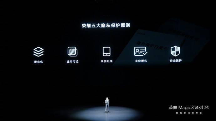 """用户信息安全成全球化新课题 荣耀""""白皮书""""给行业带来怎样启迪-最极客"""