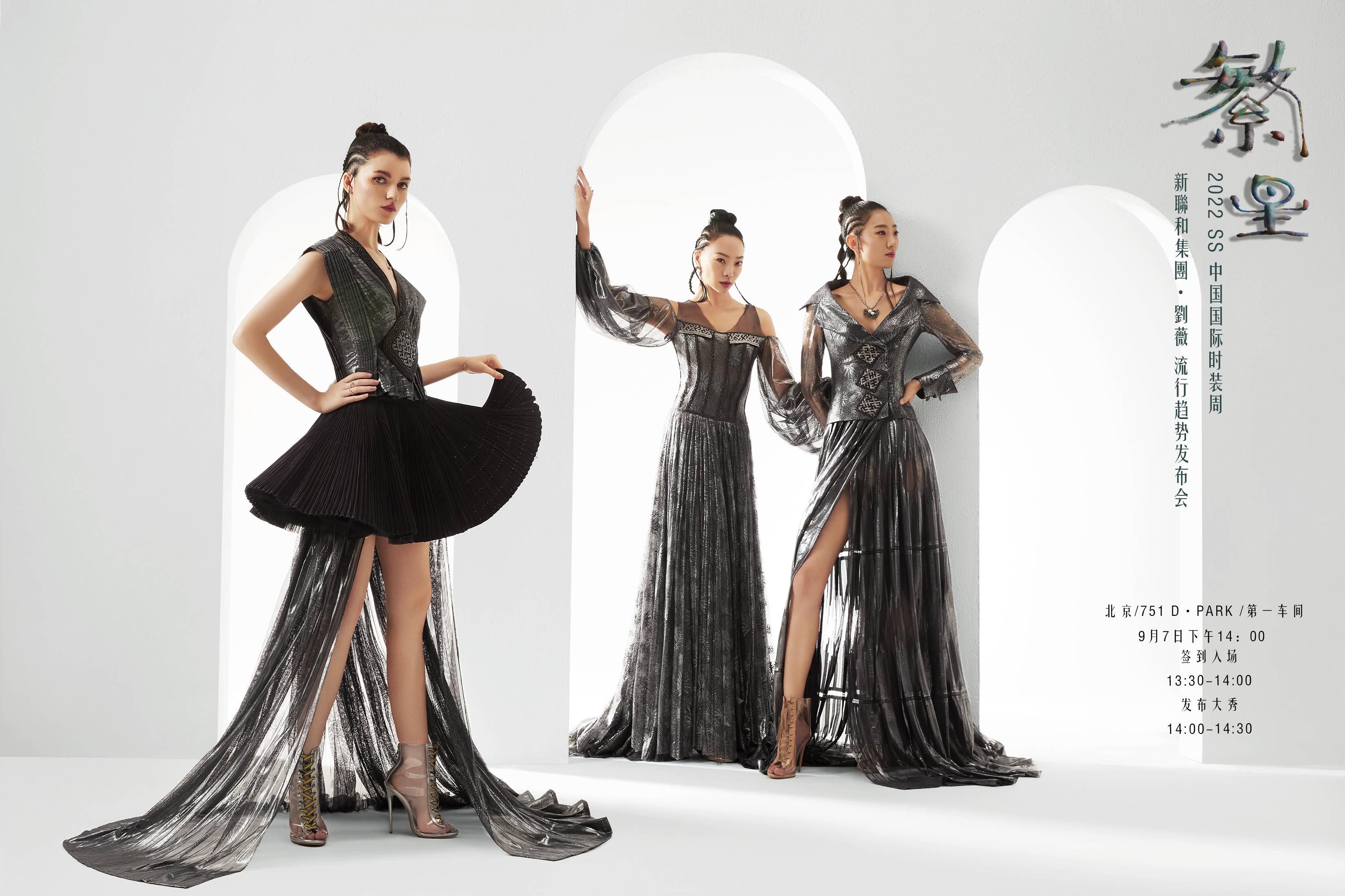 新联和集团·刘薇《繁星》发布秀即将亮相2022春夏中国国际时装周