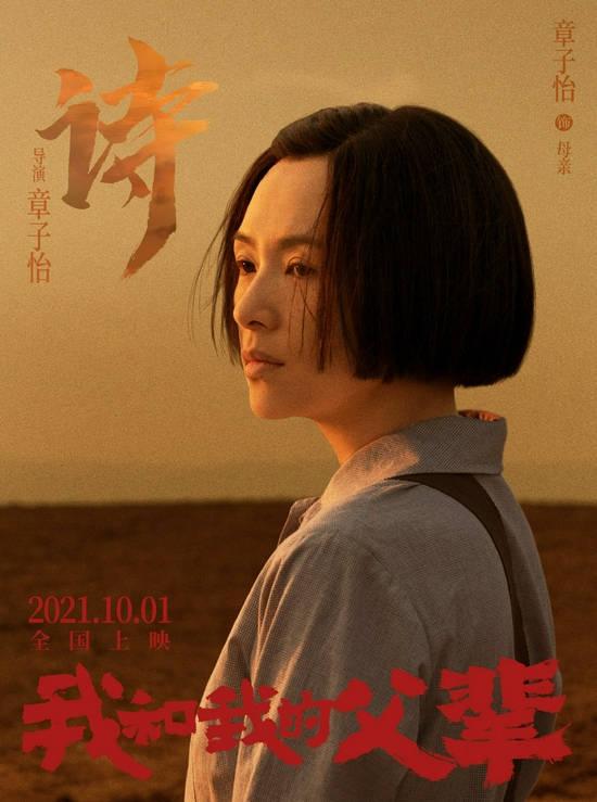 章子怡新片《我和我的父辈》之《诗》全阵容首亮相