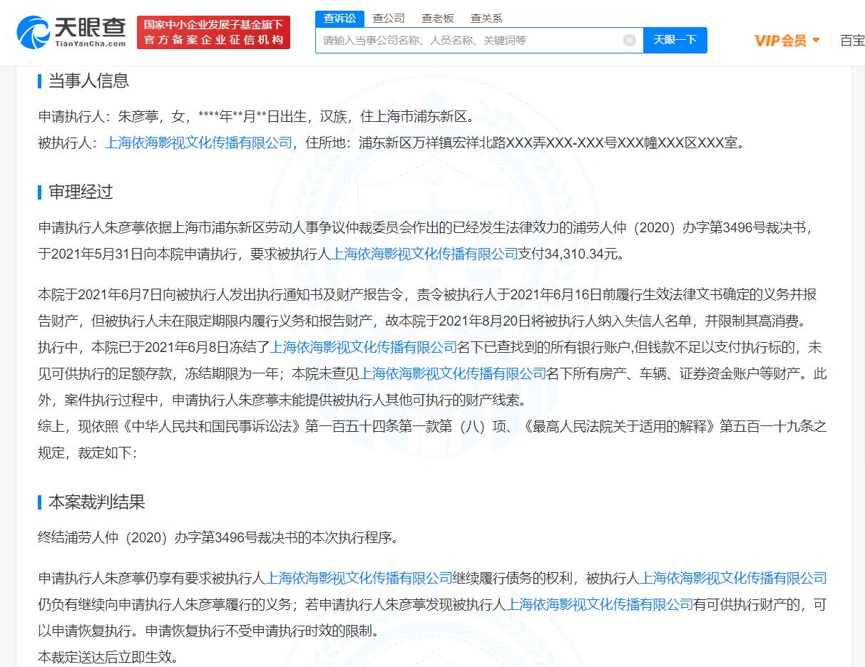 上海依海影视文化传播有限公司新增一则执行裁定书