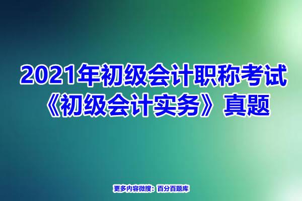 2021年《初级会计实务》会计科目和借贷记账法判断题