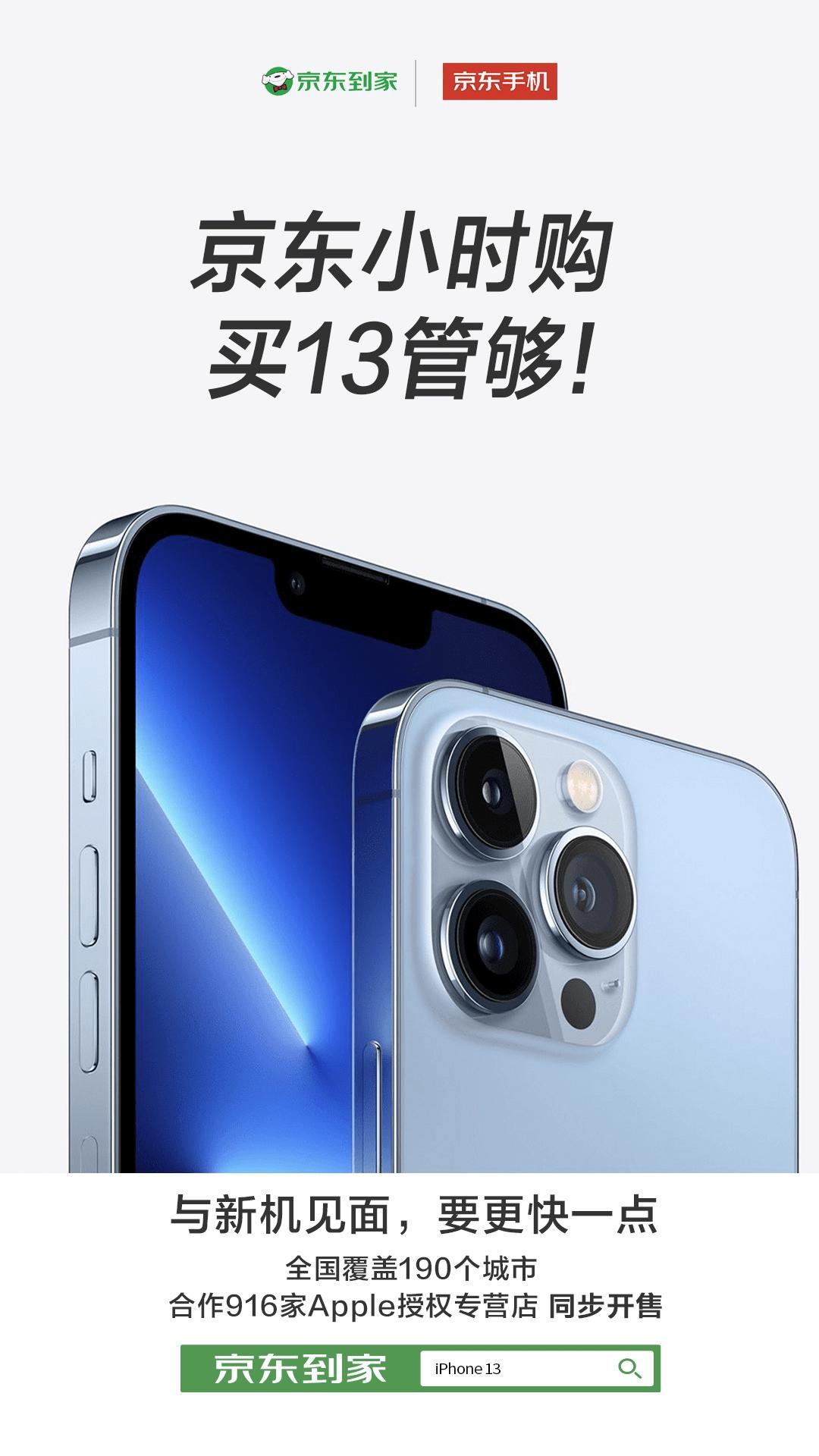 京东iPhone 13现货一小时送达